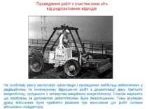 Проведення робіт з очистки зони «Н» від радіоактивних відходів На особливу ув...