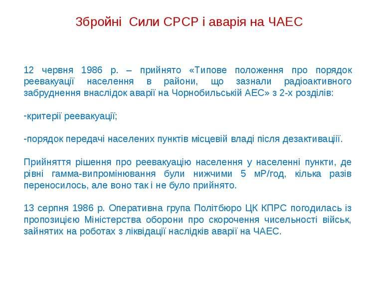 Збройні Сили СРСР і аварія на ЧАЕС 12 червня 1986 р. – прийнято «Типове полож...