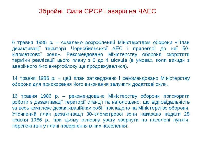 6 травня 1986 р. – схвалено розроблений Міністерством оборони «План дезактива...
