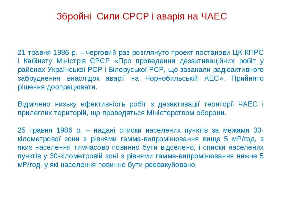 Збройні Сили СРСР і аварія на ЧАЕС 21 травня 1986 р. – черговий раз розглянут...