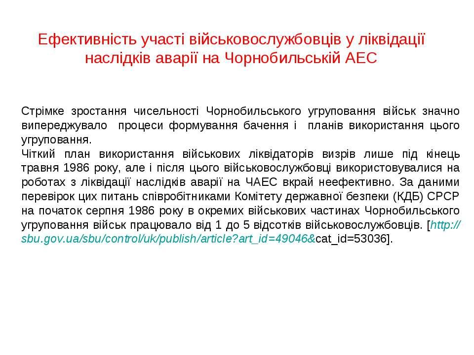 Ефективність участі військовослужбовців у ліквідації наслідків аварії на Чорн...