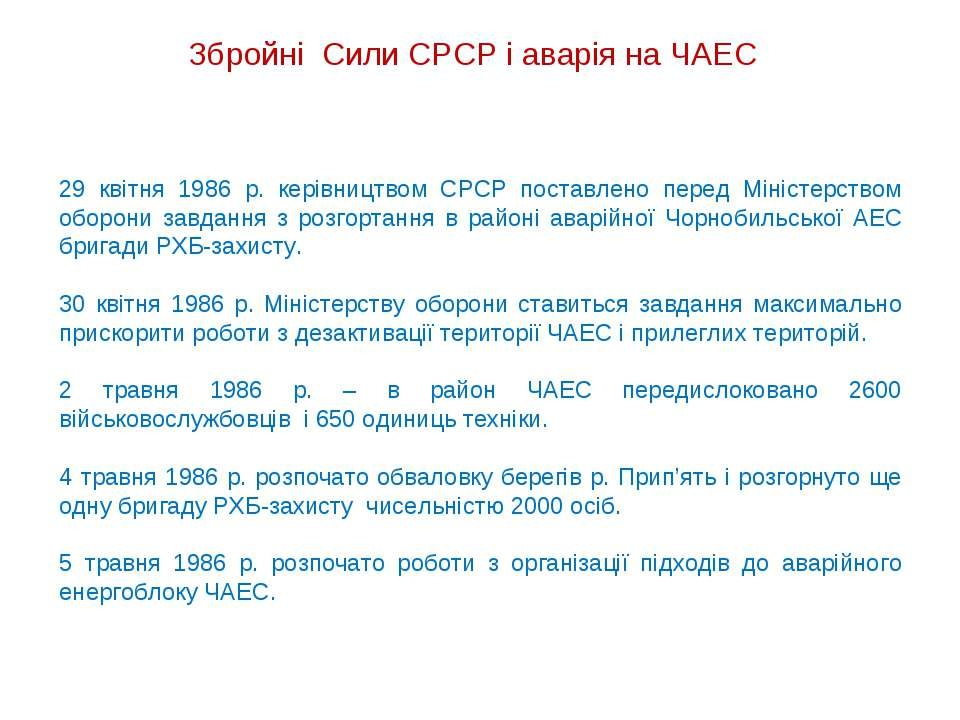 29 квітня 1986 р. керівництвом СРСР поставлено перед Міністерством оборони за...