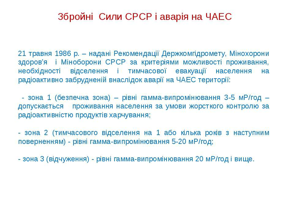 Збройні Сили СРСР і аварія на ЧАЕС 21 травня 1986 р. – надані Рекомендації Де...