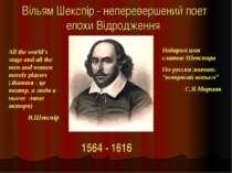 Вільям Шекспір - неперевершений поет епохи Відродження 1564 - 1616 Недаром им...