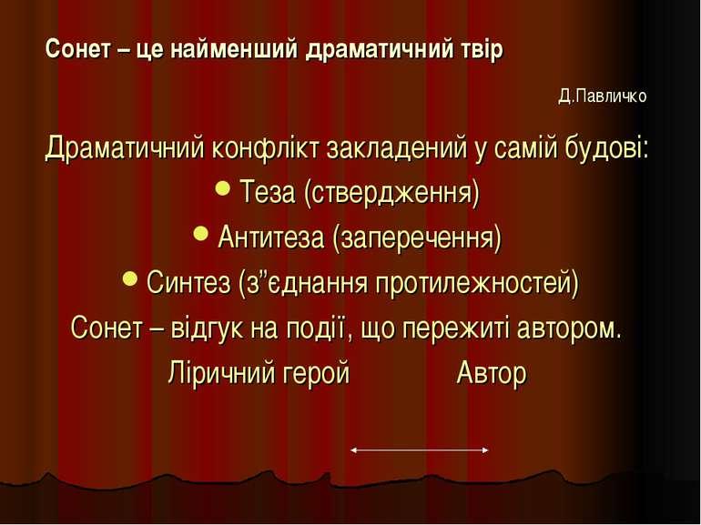 Сонет – це найменший драматичний твір Д.Павличко Драматичний конфлікт закладе...