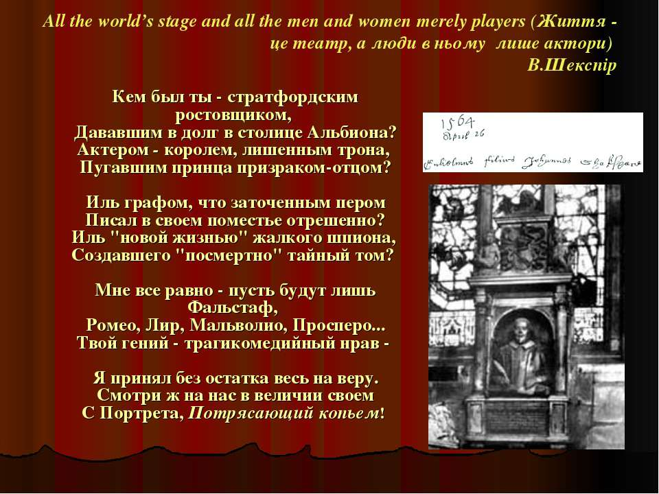 All the world's stage and all the men and women merely players (Життя - це те...
