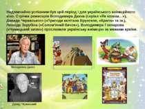 Надзвичайно успішним був цей період і для українського анімаційного кіно. Стр...