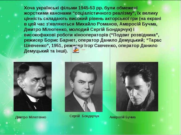 """Хоча українські фільми 1945-53 рр. були обмежені жорсткими канонами """"соціаліс..."""