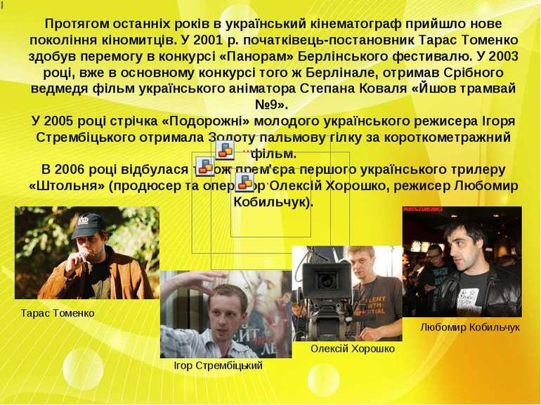 Протягом останніх років в український кінематограф прийшло нове покоління кін...