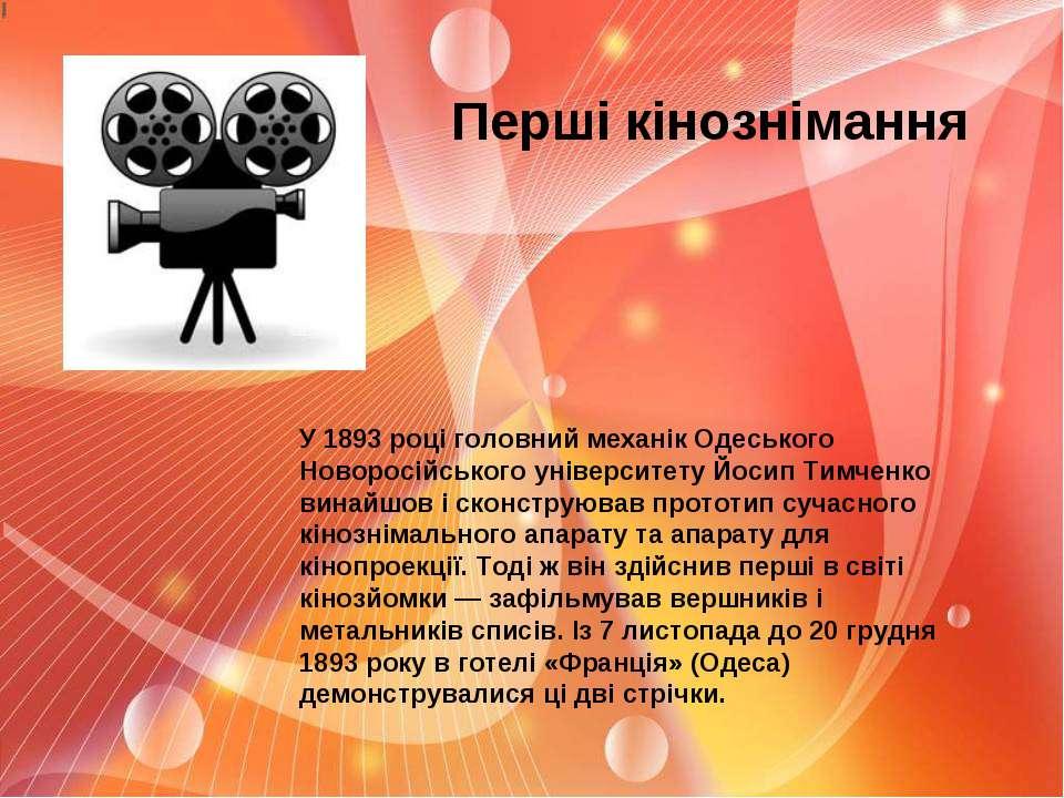 Перші кінознімання У 1893 році головний механік Одеського Новоросійського уні...