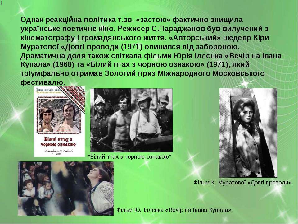 Однак реакційна політика т.зв. «застою» фактично знищила українське поетичне ...