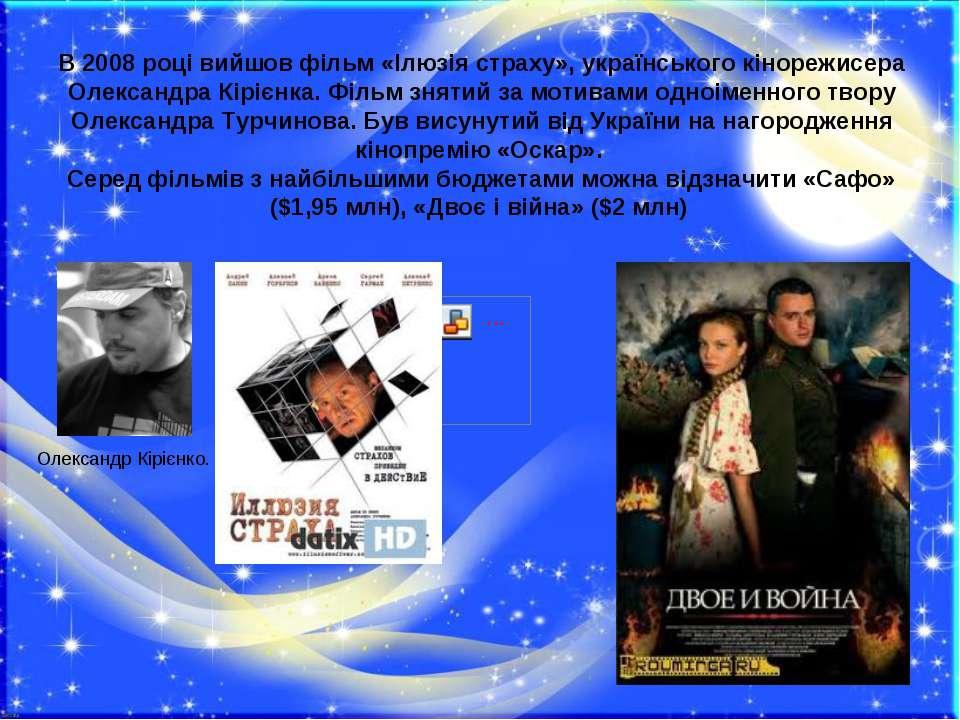 В 2008 році вийшов фільм «Ілюзія страху», українського кінорежисера Олександр...
