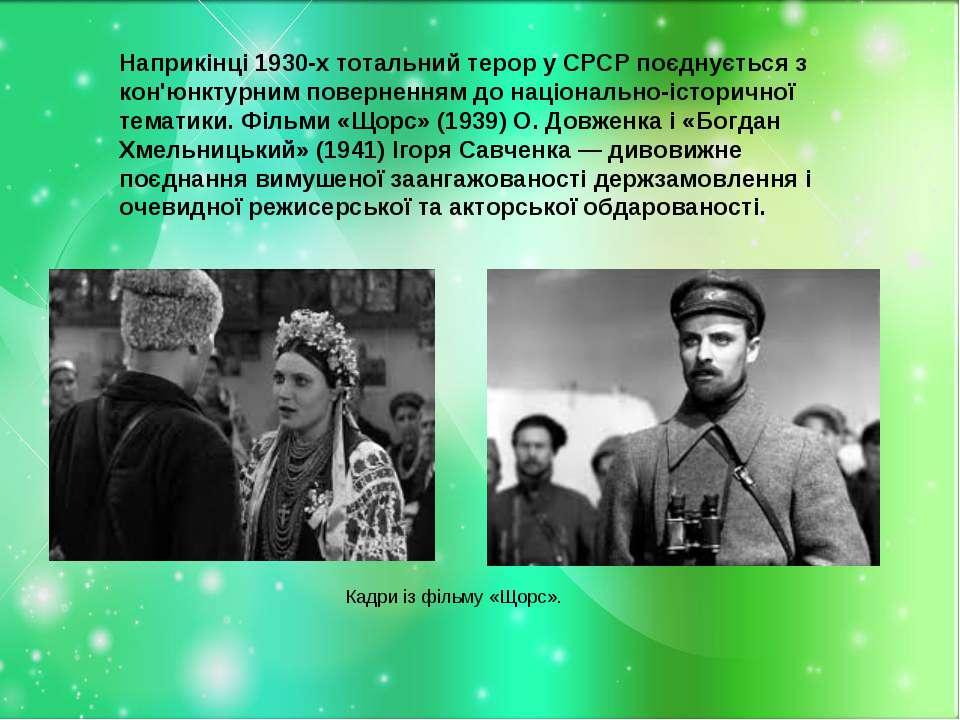 Наприкінці 1930-х тотальний терор у СРСР поєднується з кон'юнктурним повернен...