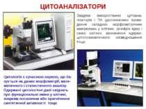 ЦИТОАНАЛІЗАТОРИ Завдяки використанню цитоана-лізаторів і ПК удосконалено пров...