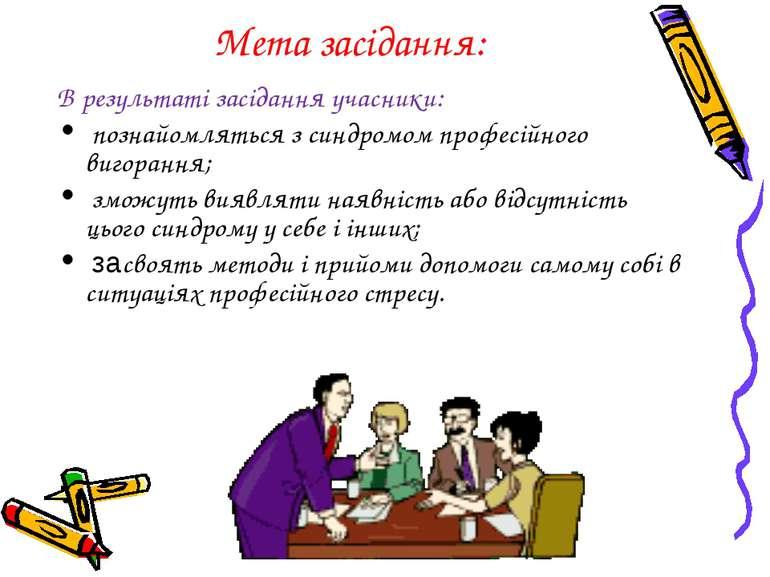 Мета засідання: В результаті засідання учасники: познайомляться з синдромом п...