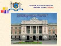 Львівський національний університет імені Івана Франка – 350 років