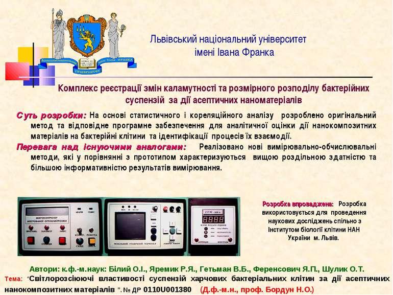 Львівський національний університет імені Івана Франка Суть розробки: На осно...