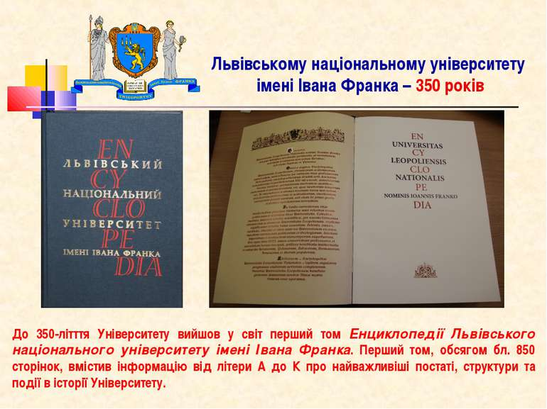 Львівському національному університету імені Івана Франка – 350 років До 350-...