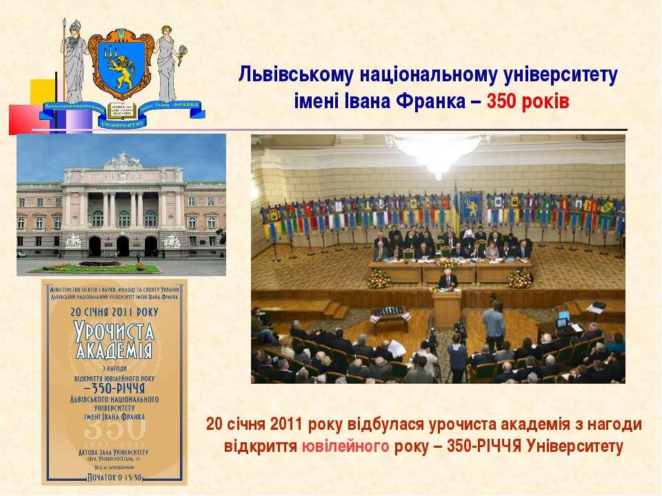 Львівському національному університету імені Івана Франка – 350 років 20 січн...