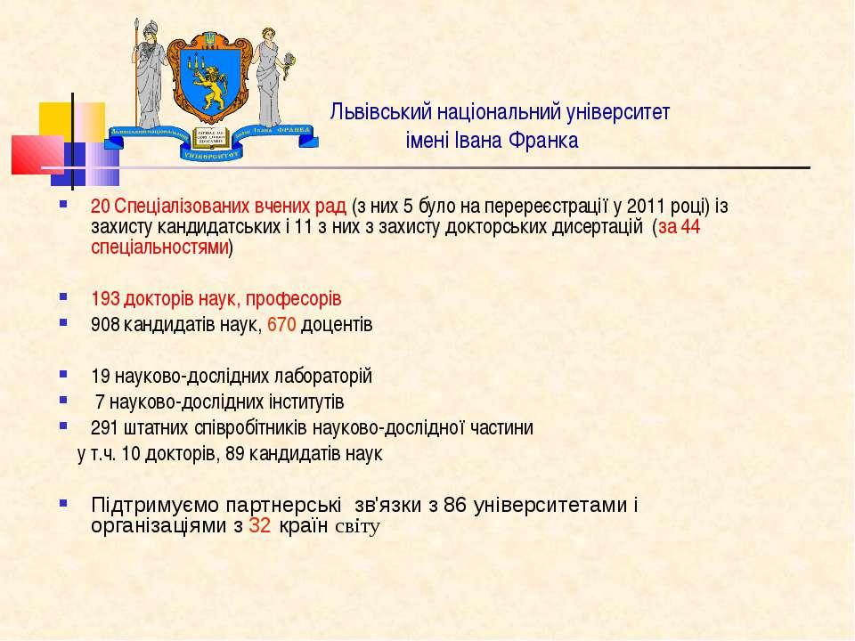 Львівський національний університет імені Івана Франка 20 Спеціалізованих вче...