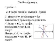 Лінійна функція: 1)у=kx+b 2) Графік лінійної функції--пряма 3) Якщо в=0, то ф...