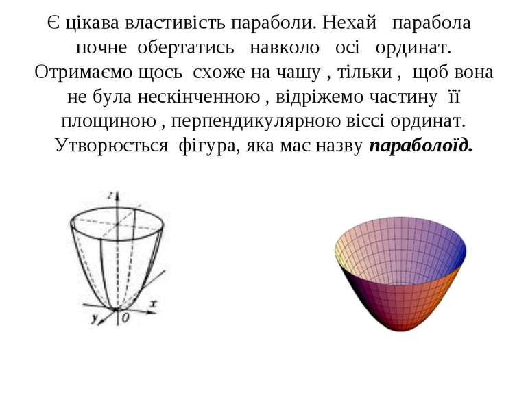 Є цікава властивість параболи. Нехай парабола почнеобертатись навколо...