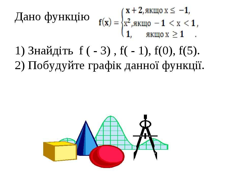 Дано функцію 1) Знайдіть f ( - 3) , f( - 1), f(0), f(5). 2) Побудуйте графік ...