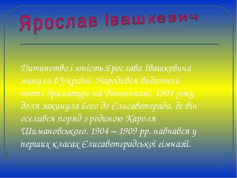 Дитинство і юність Ярослава Івашкевича минули в Україні. Народився видатний п...