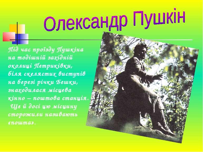 Під час проїзду Пушкіна на тодішній західній околиці Петриківки, біля скеляст...