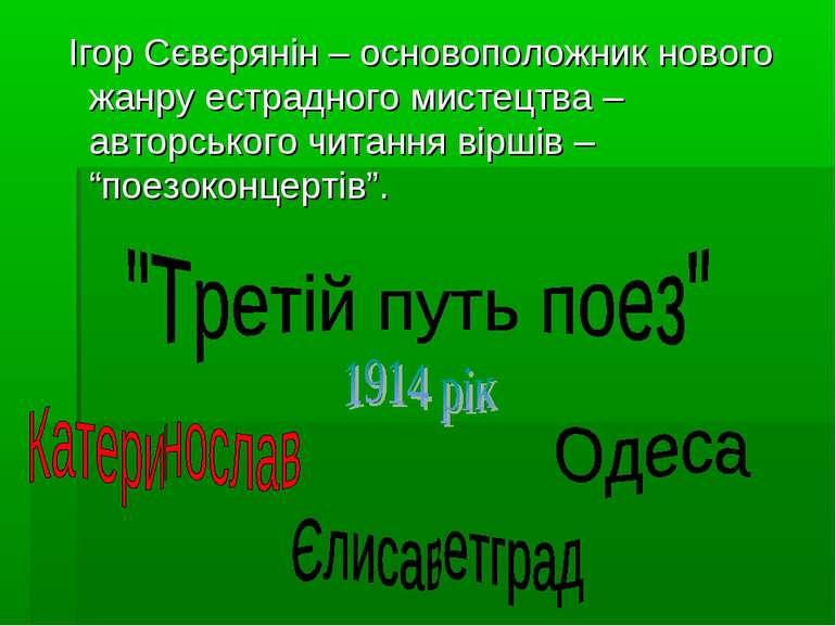 Ігор Сєвєрянін – основоположник нового жанру естрадного мистецтва – авторсько...