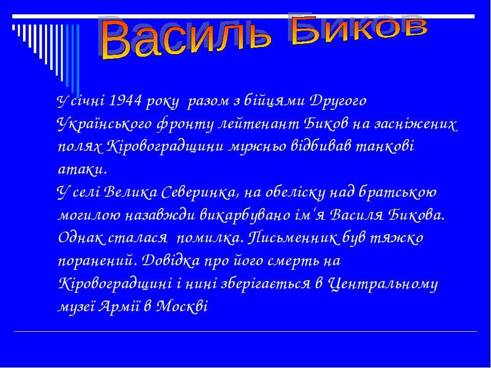 У січні 1944 року разом з бійцями Другого Українського фронту лейтенант Биков...