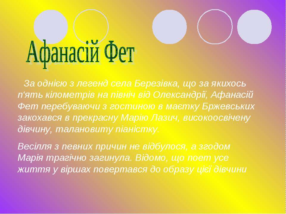 За однією з легенд села Березівка, що за якихось п'ять кілометрів на північ в...