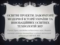 ОСВІТНІ ПРОЕКТИ ЛАБОРАТОРІЇ МОДЕРНОЇ ІСТОРІЇ УКРАЇНИ ТА ІННОВАЦІЙНИХ ОСВІТНІХ...