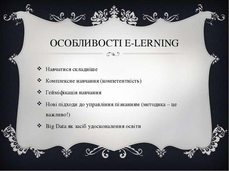ОСОБЛИВОСТІ E-LERNING Навчатися складніше Комплексне навчання (компетентність...