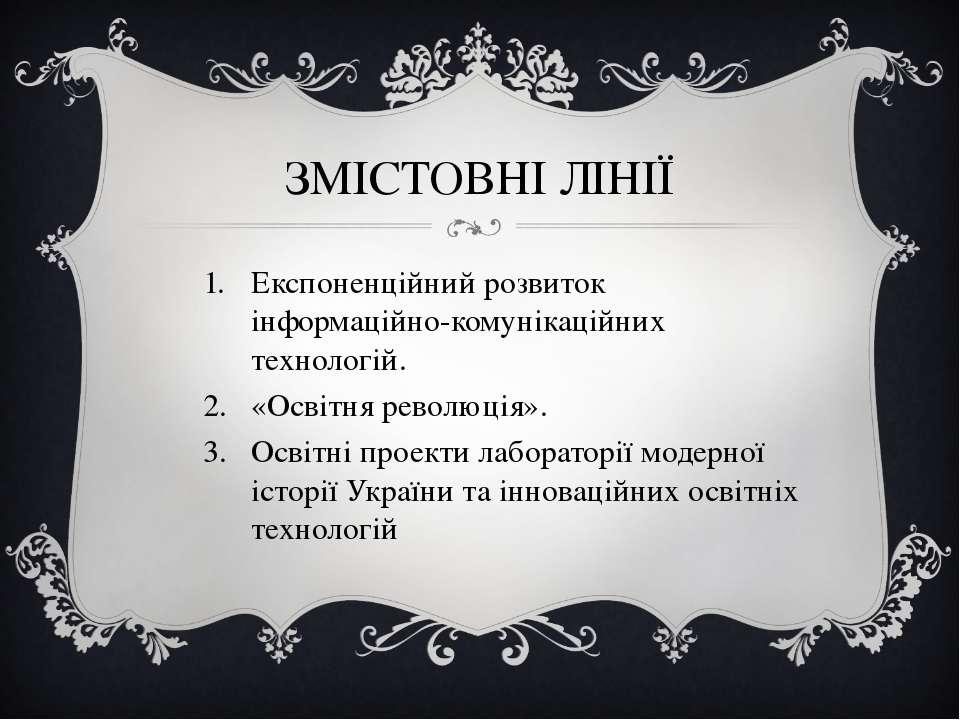 ЗМІСТОВНІ ЛІНІЇ Експоненційний розвиток інформаційно-комунікаційних технологі...