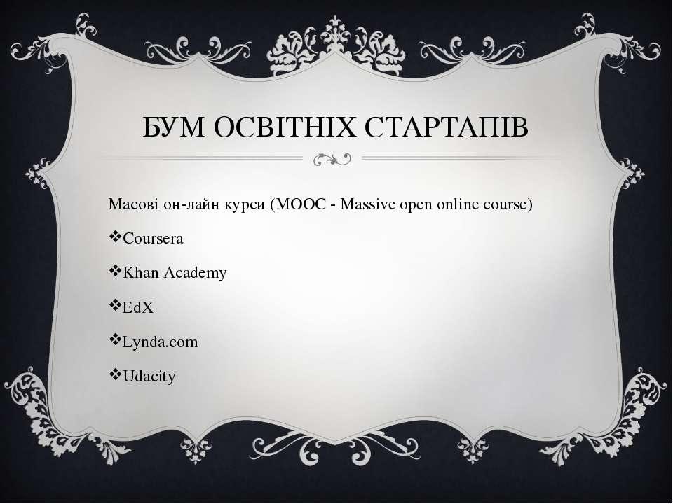 БУМ ОСВІТНІХ СТАРТАПІВ Масові он-лайн курси (MOOC - Massive open online cours...