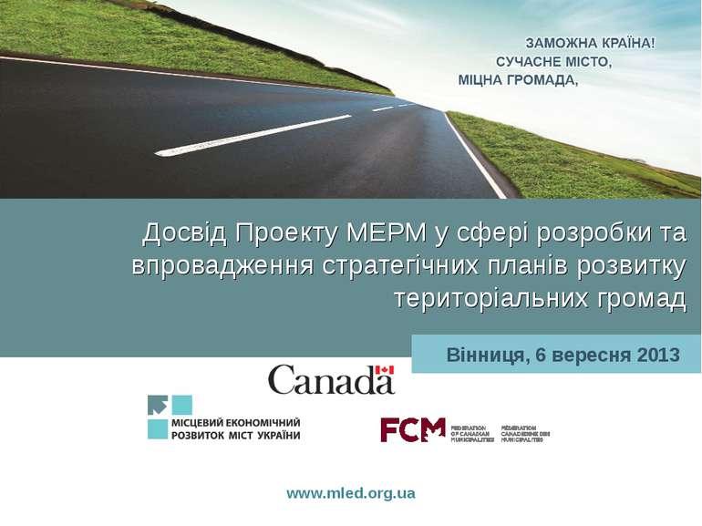 Досвід Проекту МЕРМ у сфері розробки та впровадження стратегічних планів розв...
