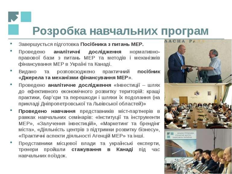 Розробка навчальних програм * Завершується підготовка Посібника з питань МЕР....