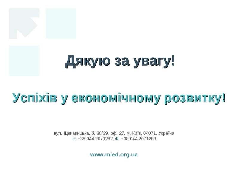 Дякую за увагу! Успіхів у економічному розвитку! вул. Щекавицька, б. 30/39, о...