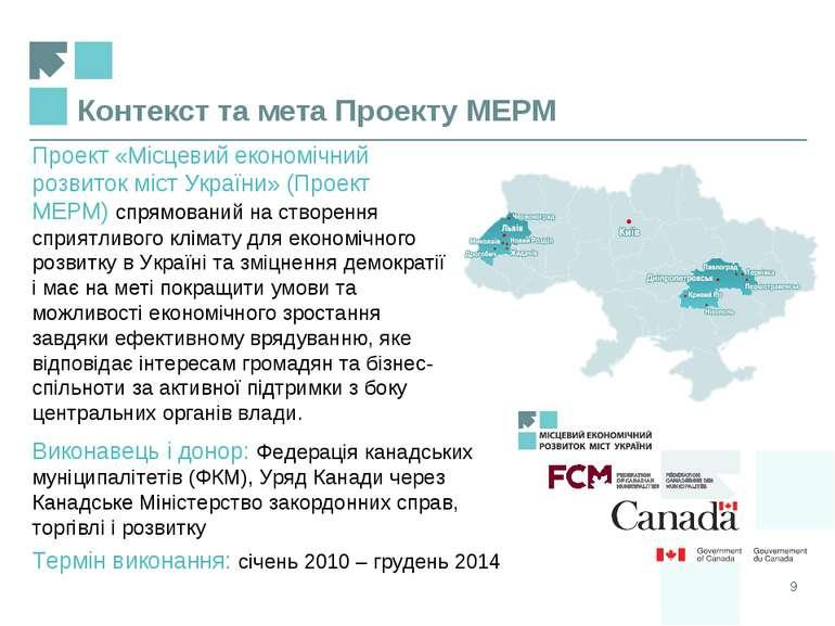 Контекст та мета Проекту МЕРМ Проект «Місцевий економічний розвиток міст Укра...