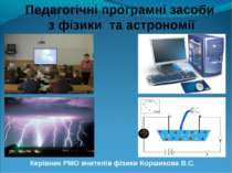 Керівник РМО вчителів фізики Коршикова В.С. Педагогічні програмні засоби з фі...