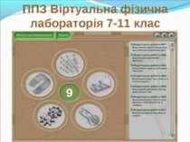 ППЗ Віртуальна фізична лабораторія 7-11 клас