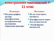 ППЗ Бібліотека електронних наочностей 7-11 клас Позитивне: Рисунки,графіки, д...