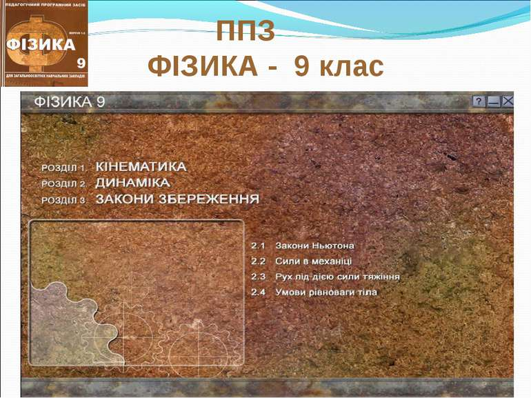 ППЗ ФІЗИКА - 9 клас