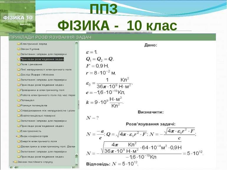 ППЗ ФІЗИКА - 10 клас