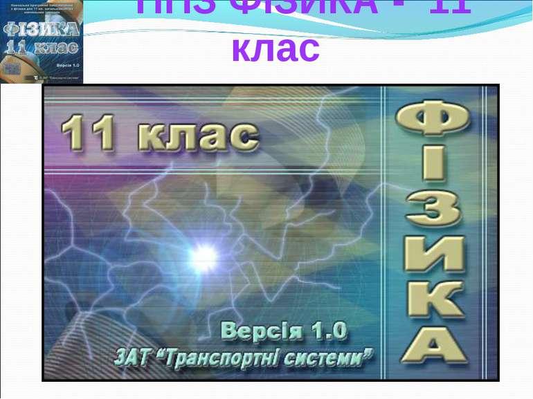 ППЗ ФІЗИКА - 11 клас