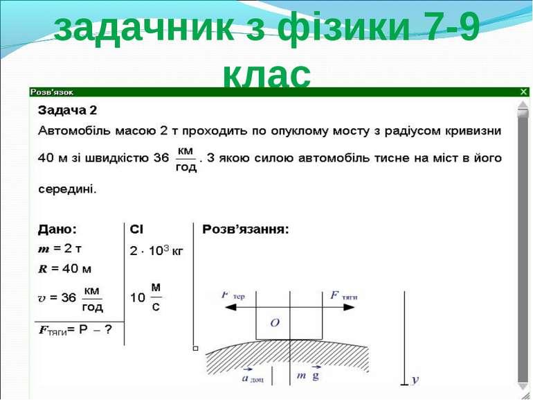 ППЗ Електронний задачник з фізики 7-9 клас
