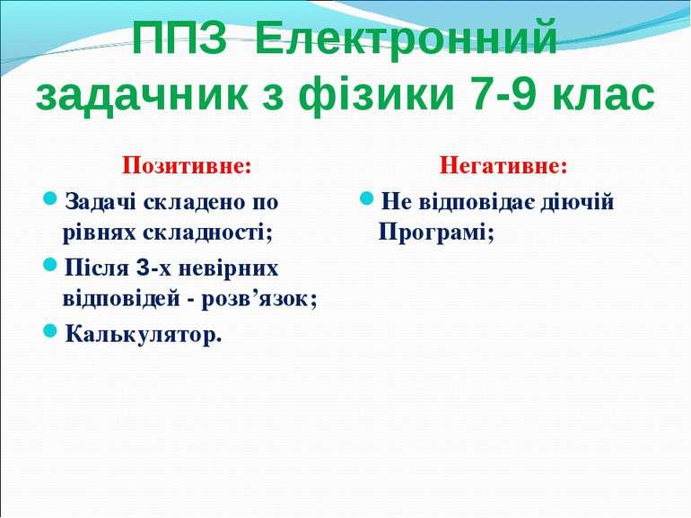 ППЗ Електронний задачник з фізики 7-9 клас Позитивне: Задачі складено по рівн...
