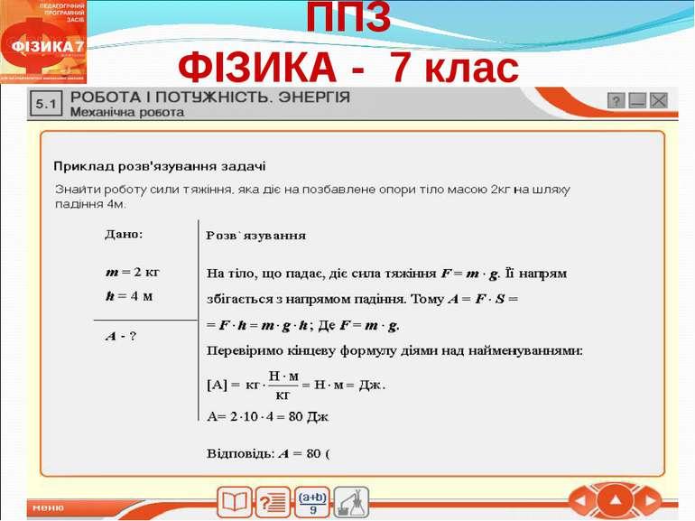 ППЗ ФІЗИКА - 7 клас