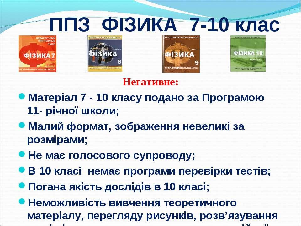ППЗ ФІЗИКА 7-10 клас Негативне: Матеріал 7 - 10 класу подано за Програмою 11-...